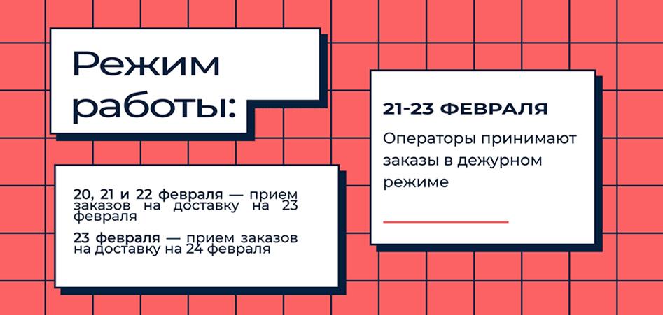Режим работы с 20 по 23 февраля
